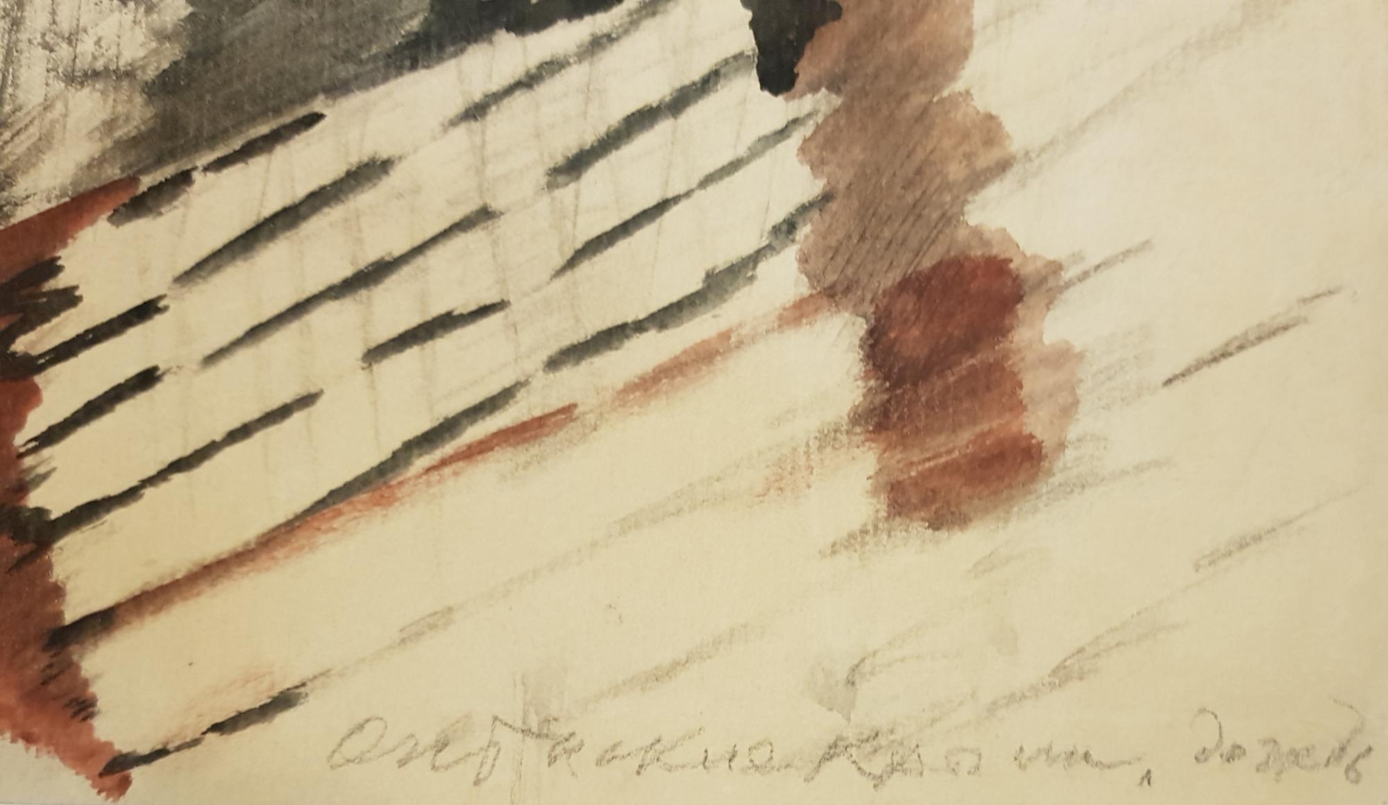 Подпись. Бруни Лев Александрович. Оптинские крыши. Дождь