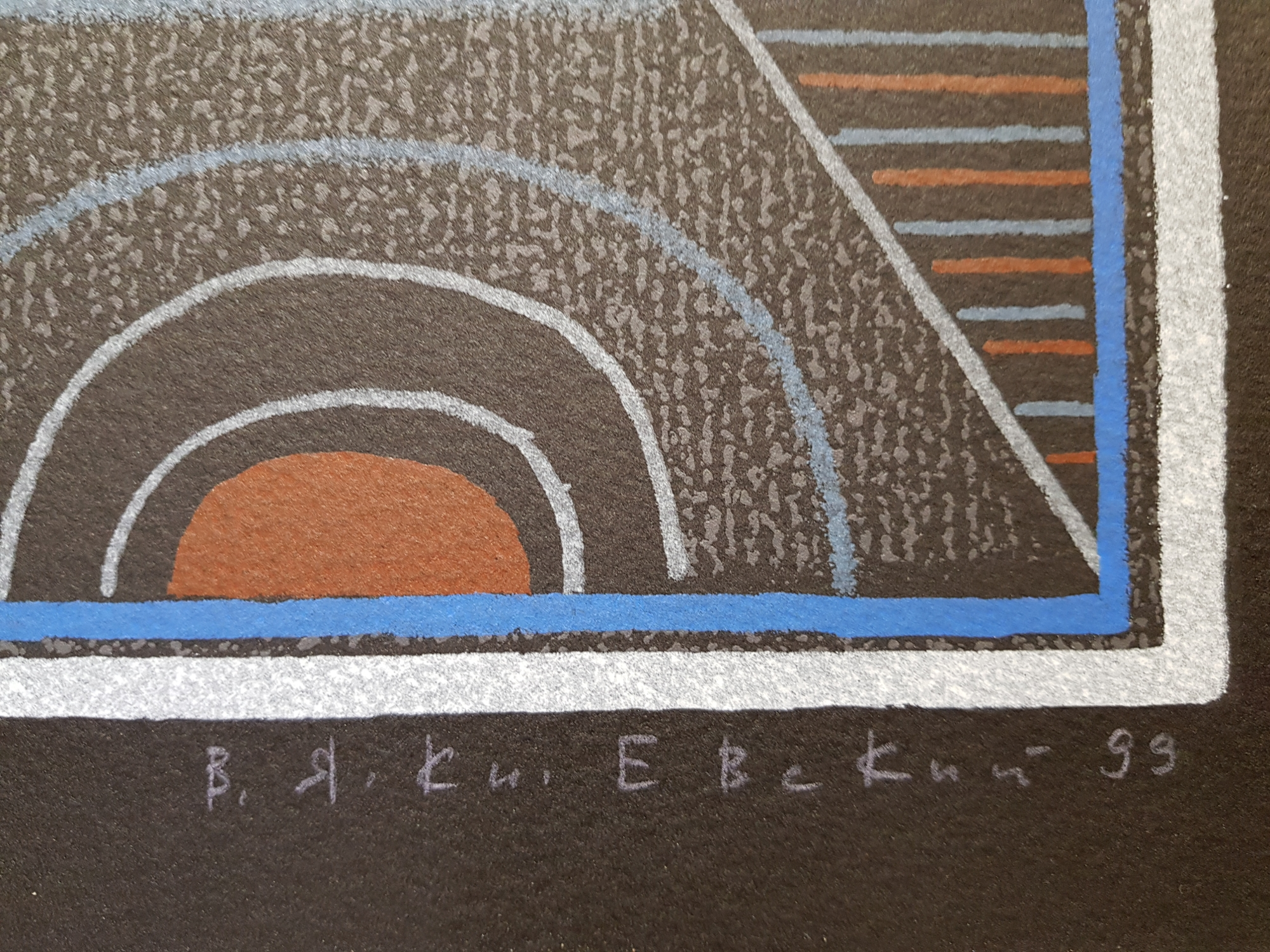 Подпись. Янкилевский Владимир Борисович. Без названия №3. Из цикла Женщина у моря