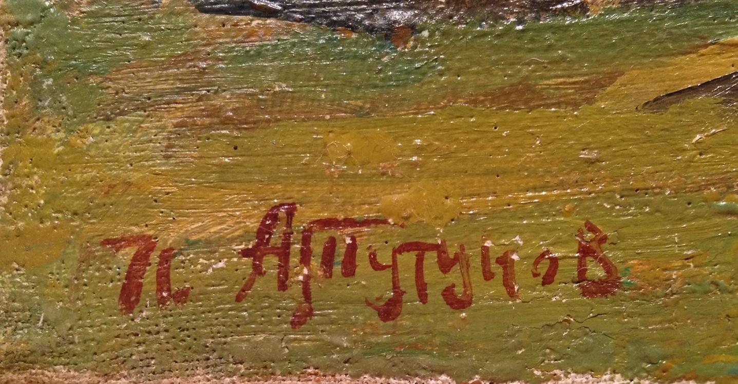 Подпись. Тутунов Андрей Андреевич. Весна
