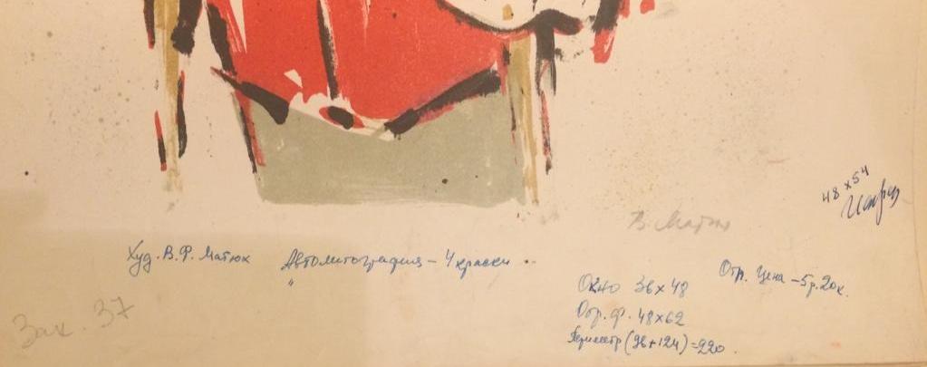 Подпись. Матюх Вера Федоровна. Лыжник